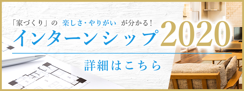 インターンシップ2020 ご応募受付中!