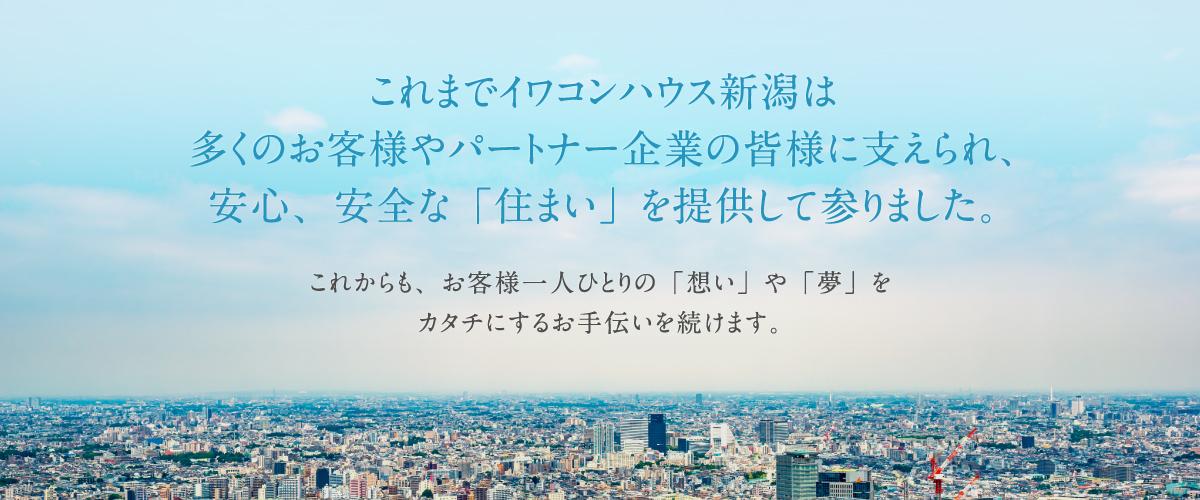 イワコンハウス新潟は今年40周年を迎えました。
