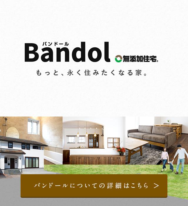 Bandol 無添加住宅