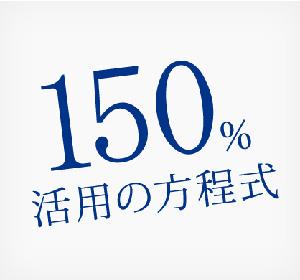 150%活用の方程式